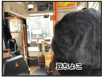 バス練習帰りの写真