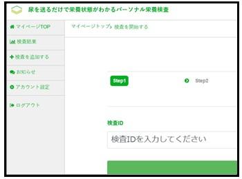 マイページ参考画像