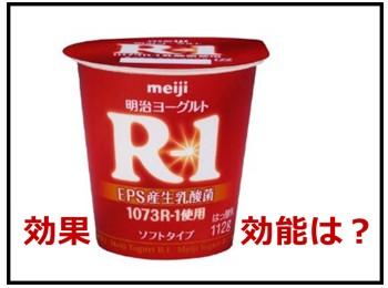 R1ヨーグルト効果効能の画像