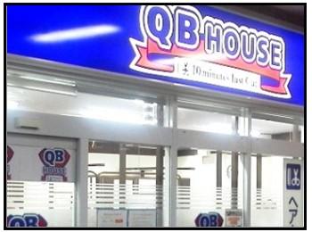 QBハウスの画像