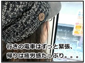 行きの電車写真